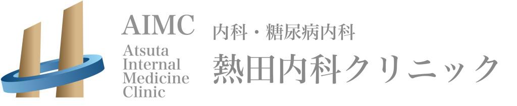 熱田内科クリニックロゴ